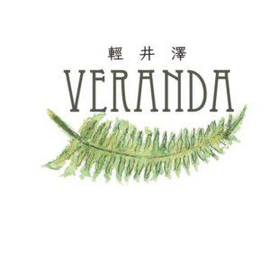軽井沢のカフェ「軽井沢ベランダ」 | 季節の料理と音楽の店【公式】
